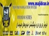 فروش آپشن صوتی و تصویری هیوندای