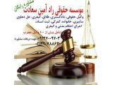 موسسه حقوقی در تهران 09127009703 وکیل پایه یک دادگستری ، حقوقی ، کیفری ، طلاق توافقی ،