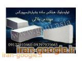 صادرات بلوک هبلکس باشرایط ویژه