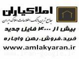 بانک خرید و فروش آپارتمان و خانه در تهران و کرج و سراسر کشور