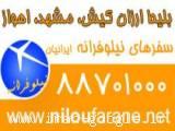 بلیط ارزان کیش - بلیط ارزان مشهد