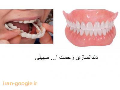 دندانسازی رحمت اله سهیلی ساخت پروتز ثابت و متحرک
