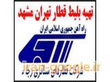فروش بلیط قطار مشهد -تهران - قم