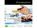 آموزش حسابداری ویژه اشتغال