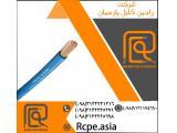 کابل افشان تولید شده برای مصارف ساختمانی و صنعتی و ...