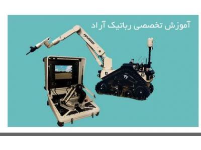 صنایع  رباتیک آراد ، آموزش تخصصی رباتیک