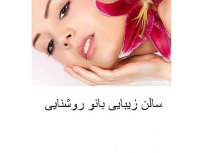 آموزشگاه آرایشی در محدوده هفت حوض / مرکز آموزش فوق تخصصی زیبایی