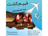 سفر با پرواز ترکیش و تهیه بلیط با آژانس مسافرتی فهیم گشت