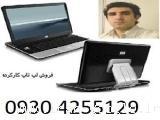 قیمت فروش LAPTOP لیست قیمت لپ تاپ استوک از 99 تومان 09304255129