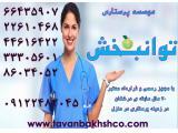 مراقبت و نگهداری تخصصی و تضمینی از کودک و نوزاد در منزل- موسسه توانبخش 44616422