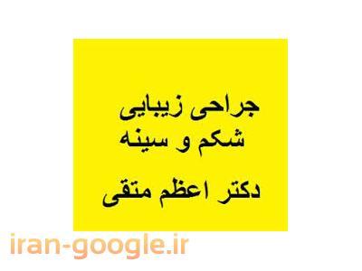 دکتر اعظم متقی متخصص جراحی عمومی  و  لاپاراسکوپی ، بوتاکس مزوتراپی PRP