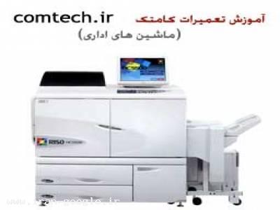دوره های آموزش تعمیران چاپگر در کامتک ویژه بازار کار