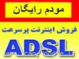 اینترنت ADSL با مودم وایرلس رایگان