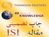 چاپ مقاله ISI ، پایان نامه ، طرح پژوهشی