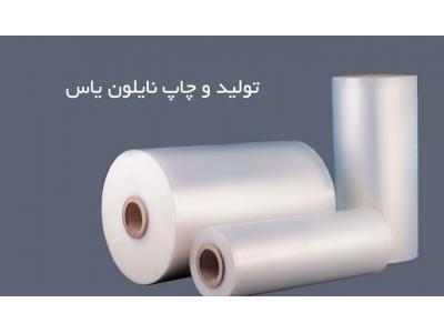 تولید کننده شیرینگ  PVC  و فیلم استرچ