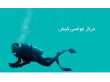 مرکز آموزش اسکی روی آب و غواصی در کیش