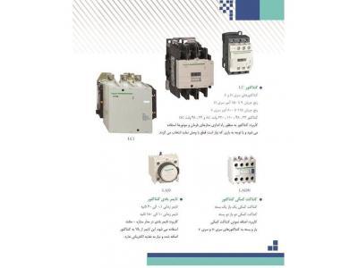 پخش کنتاکتور ،  فروش انواع کنتاکتور اشنایدر D9  الی F630