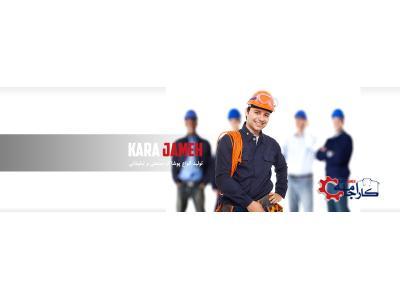 تولیدکننده انواع پوشاک صنعتی و تبلیغاتی