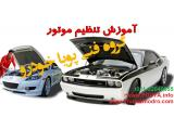 دوره تخصصي تنظيم موتور خودرو