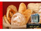 فر پخت نان باگت ساخت کهن فر کاوه مطابق با استانداردهای روز دنیا
