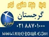 ویزای گرجستان
