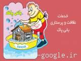 خدمات نظافت و پرستاری
