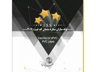 تولید کننده لوله و اتصالات پی وی سی برقی