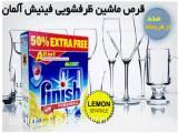 قرص ماشین ظرفشویی فینیش آلمان اصل( فروشگاه جهان خرید)
