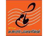 آموزشگاه موسیقی محدوده غرب تهران