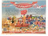 شهربازی شرق تهران ، مدرسه اسکیت ، آموزش اسكيت شرق