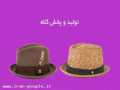 تولید و پخش کلاه