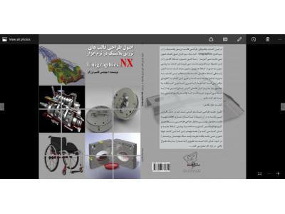 کتاب طراحی قالب های تزریق پلاستیک با نرم افزار NX