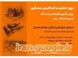 آموزش اسکیس و راندو در رشت - مدرس: نسترن عبدالمحمدی