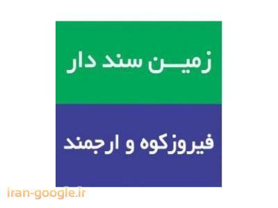 فروش زمین در فیروزکوه - ارجمند - سله بن - دهکده سیب