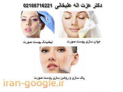 متخصص کاشت مو و لیفتینگ دکتر عزت اله علیخانی