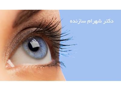 متخصص چشم پزشکی  ،  جراح و متخصص بیماری های چشم  در محدوده ونک