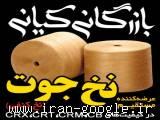 واردات و فروش انواع نخ جوت و الیاف اکریلیک از معتبرترین تولیدکنندگان جهان