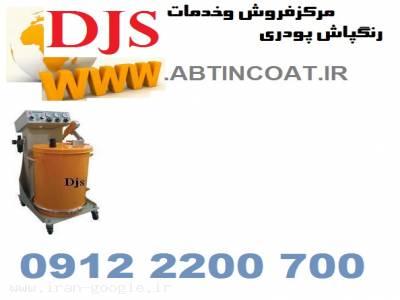 لیست قیمت فروش  دستگاه رنگ پاش پودریdjs