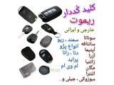 کلیدسازی ، کلید کُدددار ، ریموت خودروهای ایرانی و خارجی