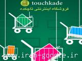 فروشگاه اینترنتی تاچکده www.touchkade.com  فروش تخصصی موبایل، تبلت،لپ تاپ و لوازم جانبی با بهترین قیمت ها.  انواع گوشی های سامسونگ، ال جی، سونی، اچ تی سی، آلکاتل، هوآوی و ...  انواع تبلت های سامسونگ، ایسوس، لنوو، آی لایف و ...  انواع لپ تاپ ها لنوو،