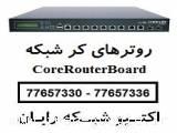 فروش ویژه روترهای کر شبکه CoreRouterBoard