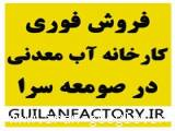 فروش کارخانه آب معدنی در استان گیلان