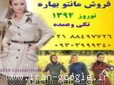 فروش مانتو بهاره نوروز 94 با تخفیف ویژه