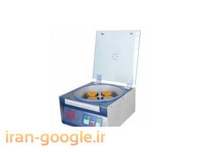 سانتریفیوژ آزمایشگاهی - تجهیزات آزمایشگاهی پزشکی