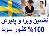 ویزا و پذیرش 100% سوئد دوره زبان انگلیسی