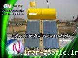 منبع آبگرمکن خورشیدی مهرافروز
