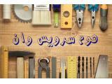 تعمیر نگهداری ساختمان