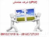 شرکت U.PVC (یو پی وی سی ) هخامنشی