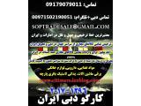 کارگو دبی ترخیص کار گمرک  و حمل و نقل کالا از دبی چین اروپا به ایران