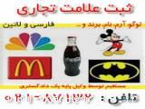 ثبت علامت ,برند,لوگو,نام تجاری,ثبت علائم